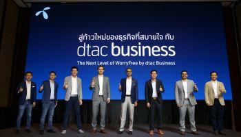 ดีแทค เปิดตัว dtac Business พร้อม 3 โซลูชั่นหลัก ช่วยผู้ประกอบการและ SME ทำธุรกิจเพื่อสู้วิกฤต
