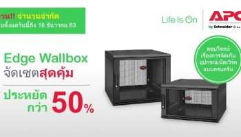 APC NetShelter™ WX ตู้แร็คแบบติดผนัง พร้อมโปรแรง!!! จัดเซ็ตคู่ APC Easy UPS สุดคุ้ม