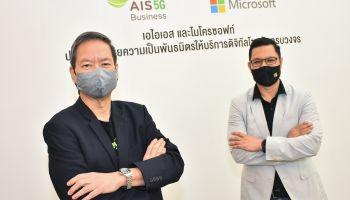 AIS ผนึก Microsoft ประกาศขยายความเป็นพันธมิตรให้บริการโซลูชันอย่างเป็นทางการ