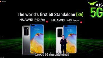 AIS ครอบรอบ 30 ปี เปิดตัว 5G SA ความเร็ว 1 Gbps เชิงพาณิชย์ พร้อมปรับโปรฯ ใหม่ 5G MAX Speed