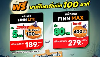 รับเทศกาล 10.10 FINN MOBILE ใจดีจัดให้ ฟรีนาทีโทรเพิ่มอีก 100 นาที! เพียงซื้อแพ็กเกจ 'FINN Lite' หรือ 'FINN Max' ถึง 12 ตุลานี้เท่านั้น!