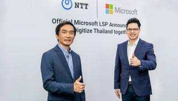 เอ็นทีที ผนึกกำลังพันธมิตร ไมโครซอฟท์ เป็นผู้ให้บริการ ไลเซนส์ โซลูชั่น อย่างเป็นทางการในประเทศไทย