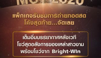 TrueID เปิดแพ็กเกจรับชม Miss Universe Thailand 2020 รอบ Final Competition ดูได้ครบทุกแพลตฟอร์ม เพียง 349 บาท