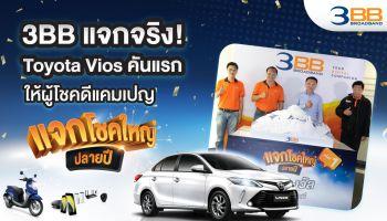 3BB แจกจริง! Toyota Vios คันแรกให้ผู้โชคดีแคมเปญ