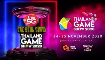 True 5G  presents THAILAND GAME SHOW 2020 อัดแน่นความสนุก ความบันเทิงแบบสมค่าการรอคอย จัดเต็ม 14-15  พ.ย.นี้