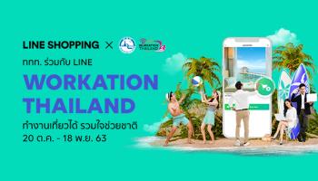"""เอาใจคนวัยทำงาน LINE SHOPPING เปิดเฟสสอง """"Workation Thailand ทำงานเที่ยวได้ รวมใจช่วยชาติ"""" จัดดีลพิเศษกว่าเดิม"""