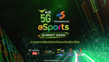 AIS x Techsauce Esports Summit งานเสวนาด้านอุตสาหกรรมเกมและอีสปอร์ตครบวงจร ระดับ Global ครั้งแรกของไทย 28 ต.ค.63 นี้
