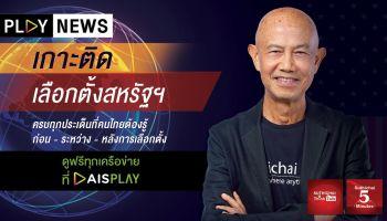 PLAY NEWS ชวนคนไทยเกาะติดเลือกตั้งสหรัฐฯ ชิงเก้าอี้ ปธน. คนที่ 46