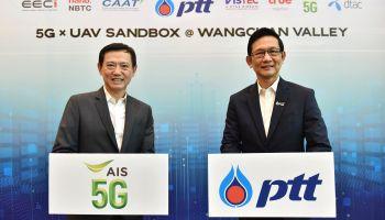 AIS ผนึก ปตท. เดินหน้า 5G สร้างนวัตกรรม รองรับเทคโนโลยี Unmanned ร่วมฟื้นฟูภาคอุตสาหกรรมไทย