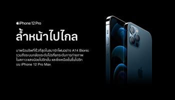 ดีแทคเตรียมวางจำหน่าย iPhone 12 ใหม่ 27 พฤศจิกายนนี้