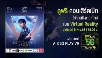 ครั้งแรกในไทย AIS 5G จัดให้ลูกค้าฟินกับคอน เป๊ก ผลิตโชค เหมือนนั่งดูอยู่ขอบเวทีกับ แอป AIS 5G PLAY VR
