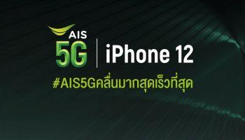 AIS 5G เตรียมวางจำหน่าย iPhone 12 ใหม่ ตั้งแต่วันที่ 20 พฤศจิกายน 2563