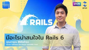 มีอะไรน่าสนใจใน Ruby on Rails ver. 6 | Tech Monday EP.1