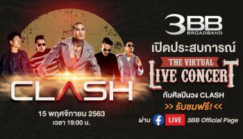 3BB จัด 3BB The Virtual LIVE Concert ออนไลน์คอนเสิร์ตครั้งที่ 3 พบกับ 5 หนุ่มวง CLASH ถ่ายทอดสดผ่าน 3BB Facebook Live