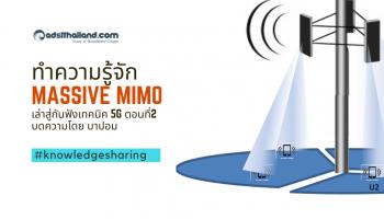 Massive MIMO : เล่าสู่กันฟังทางเทคนิคเรื่อง 5G ตอนที่ 2