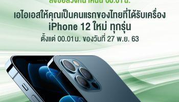 AIS 5G เตรียมวางจำหน่าย iPhone 12 ทุกรุ่น โดยสามารถเริ่มสั่งซื้อได้ในวันที่ 20 พฤศจิกายน