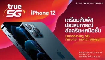 ทรูมูฟ เอช เตรียมวางจำหน่าย iPhone 12 ทุกรุ่น เริ่มสั่งซื้อได้ในวันที่ 20 พฤศจิกายน โดยทุกรุ่นรองรับเครือข่ายอัจฉริยะทรู 5G