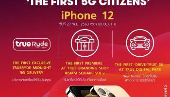True ส่งมอบ iPhone 12 ที่ครบที่สุดในประวัติศาสตร์ ดีกว่า ครบกว่า แรงกว่า ให้ลูกค้ากลุ่มแรกที่จองและได้รับสิทธิ์ ในวันที่ 27 พ.ย. 2563 เวลา 00.00.01 น.