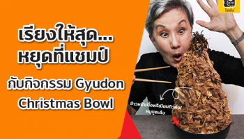 """กิจกรรมพิเศษส่งท้ายปี """"Gyudon Christmas Bowl"""" ลุ้น iPhone 12 Pro Max ตลอดเดือนธันวาคม 2563 ณ ร้านโชนันที่เข้าร่วมกิจกรรม"""