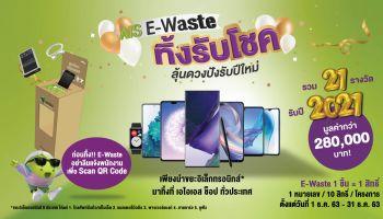 ทิ้งขยะอิเล็กทรอนิกส์ แล้วมาลุ้นรับสมาร์ทโฟน 5G เครื่องใหม่ รับปีใหม่ไปด้วยกัน กับกิจกรรม AIS E-Waste ทิ้งรับโชค มูลค่ากว่า 280,000 บาท