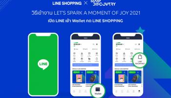 "LINE SHOPPING เติมเต็มเทศกาลแห่งความสุข จับมือสยามดิสคัฟเวอรี่ ส่งแคมเปญ ""LINE SHOPPING x Siam Discovery, Let's Spark a Moment of Joy 2021"""