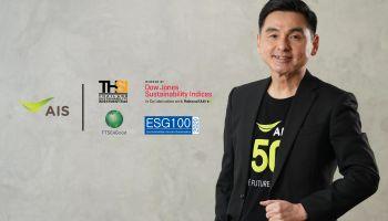 AIS ย้ำเจตนารมณ์ดำเนินธุรกิจอย่างยั่งยืน หลังติดโผ 4 ดัชนียั่งยืนหลัก ทั้งไทยและต่างประเทศต่อเนื่อง