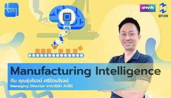 รู้จัก Manufacturing Intelligence กับคุณรุ่งโรจน์ ศรีรัตนโรจน์ ใน Tech Monday EP.9