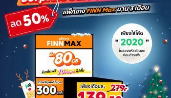 FINN MOBILE Surprise Sale ลดจัดหนัก 50% เดือนละ 139.50 บาท x 3 เดือน