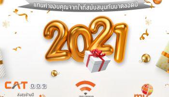 CAT ส่งสุขปีใหม่ มอบสิทธิพิเศษ พร้อม Wi-Fi โทรฯ ฟรีรับปี 64