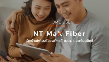 เปิดโปรโมชั่นเน็ตบ้าน + เน็ตมือถือ Operator ใหม่ NT Max Fiber และ NT Max Gamer