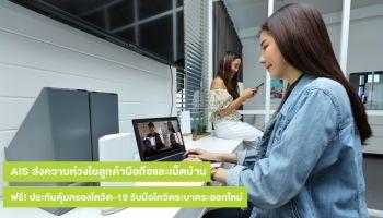 AIS เติมความห่วงใย ให้คนไทยสู้วิกฤตการระบาดระลอกใหม่แบบอุ่นใจ มอบสิทธิพิเศษลูกค้ามือถือและเน็ตบ้าน ฟรี! ประกันคุ้มครองโควิด-19