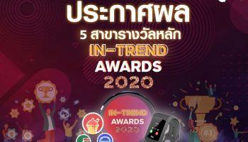 "TrueID ประกาศรางวัล ""In-Trend awards 2020"" กว่า 20 สาขารางวัล"