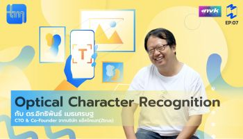 Tech Monday : อัปเดตเรื่อง Optical Character Recognition กับดร. อิทธิพันธ์ เมธเศรษฐ