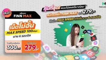 Work From Home ด้วยเน็ต FINN MOBILE แพ็กเกจ FINN MAX เน็ต Max Speed 100 MBPS ไม่อั้น นาน 6 รอบบิล แค่เดือนละ 279 บาท โทรฟรีทุกเครือข่าย 300 นาที