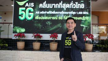 เอไอเอส ยืนยันนำคลื่น 700 MHz สร้างประโยชน์เพื่อคนไทย ย้ำเป็นรายเดียวมีคลื่นความถี่ครบและมากที่สุด ผลงานขยายเครือข่ายคลื่น 1800 MHz และ 900 MHz ได้เกินเกณฑ์ กสทช.