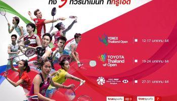 ทรูชวนเชียร์ไทย วิถีใหม่ ไกลโควิด การแข่งขันแบดมินตันระดับโลก 3 ทัวร์นาเมนท์สุดยิ่งใหญ่ ทางทรูไอดี