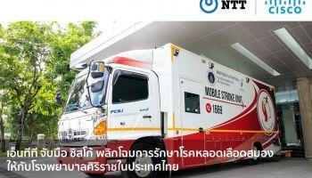 เอ็นทีที จับมือ ซิสโก้ พลิกโฉมการรักษาโรคหลอดเลือดสมอง  ให้กับโรงพยาบาลศิริราชในประเทศไทย