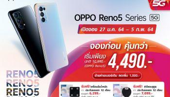 เปิดโปรเด็ดจาก ทรู 5G จอง OPPO Reno5 Series 5G ราคาดี 4,490 บาท