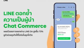 LINE เผยตัวเลขการแชทผ่าน LINE OA สูงขึ้น 73% ชูตัวช่วยธุรกิจให้ไปต่อในยุคโควิด
