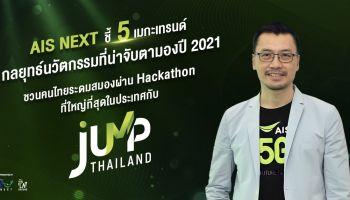 AIS เปิดภารกิจแห่งชาติ 'JUMP THAILAND 2021' by AIS NEXT  ระดมสมองคนไทยผ่าน Online Hackathon ที่ใหญ่ที่สุดครั้งแรกของไทย