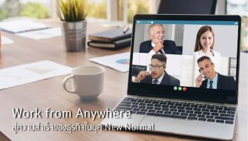 Work from Anywhere สู่ความสำเร็จของธุรกิจในยุค New Normal