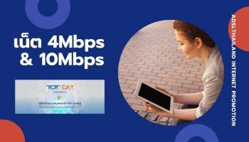 โปรเน็ต 4Mbps และ 10Mbps my และ TOT (NT) เริ่มต้นเดือนละ 70 บาท