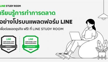 LINE เปิดตัว LINE Study Room ศูนย์การเรียนรู้ออนไลน์สำหรับคนทำธุรกิจดิจิทัล