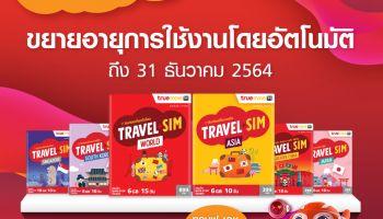 ทรูมูฟ เอช พร้อมขยายเวลาการใช้งาน TRAVEL SIM ถึง 31 ธันวาคม 2564