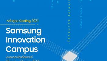 ปิดเทอมนี้เรียนโคดดิ้งฟรี ! ซัมซุงเชิญชวนนักเรียนมัธยมต้นทั่วประเทศ  ร่วมอบรมการเขียนโปรแกรมออนไลน์ ในโครงการ Samsung Innovation Campus  สมัครด่วน ภายใน 24 มี.ค.นี้