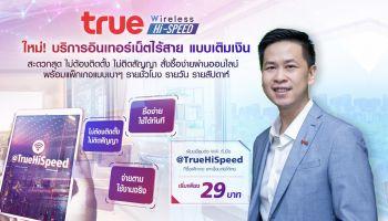 ครั้งแรกในไทย…ทรูออนไลน์เปิดบริการใหม่ล่าสุด Prepay True Wireless Hi-Speed เน็ตไร้สาย แบบเติมเงิน ไม่ต้องติดตั้ง ไม่ติดสัญญา ซื้อได้ผ่านออนไลน์ เริ่มต้นเพียง 29 บาท