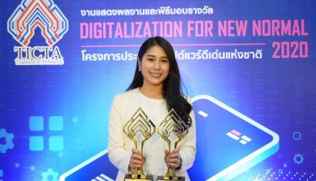 Lightwork คว้า 2 รางวัลซอฟต์แวร์ดีเด่นแห่งชาติ จากเวที Thailand ICT Awards 2020