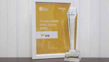 AIS ภูมิใจ เป็นเทเลคอมหนึ่งเดียวของไทยที่ได้รับการยอมรับในระดับโลก