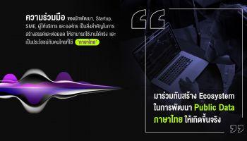 AIS ผนึกสถาบันวิจัยปัญญาประดิษฐ์ประเทศไทย โชว์ผลงาน AI แพลตฟอร์มตรวจจับความรู้สึกจากเสียงภาษาไทย ครั้งแรกของโลก