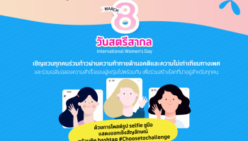 ปอกเปลือกเส้นทางแห่งความก้าวหน้ากับบทบาทผู้หญิง บนสนามรบธุรกิจของ 5 หญิงแกร่งของดีแทค
